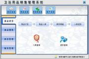 宏达卫浴用品销售管理系统 单机版