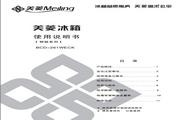 美菱BCD-261WECK电冰箱使用说明书