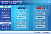 宏达畜牧局检疫管理信息系统 绿色版