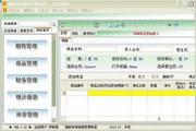 强新家电销售管理系统