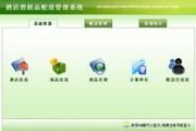 宏达酒店消耗品配送管理系统 绿色版