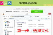 奇迹PDF转换成WORD转换器2013免费版段首LOGO