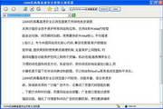 22688反病毒高速安全双核云浏览器