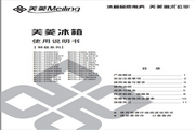 美菱BCD-205L3C电冰箱使用说明书