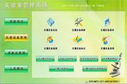 宏达实验室管理系统 绿色版