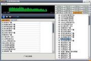 红星网络收音机
