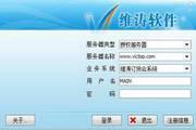 维涛服装订货会系统