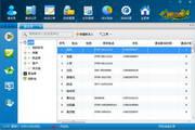 爬山虎通讯录管理系统