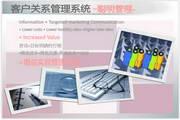 普大客户服务资料管理系统