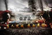 三国志风云 For Android