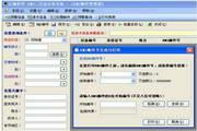 EMS 二代身份证交寄系统