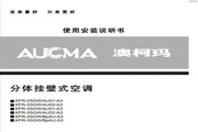 澳柯玛KFR-25GW/AU01-A3分体挂壁式空调使用说明书