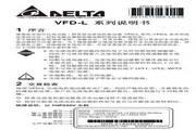 台达VFD002L21B变频器说明书