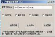 CPA智能安装插件LOGO