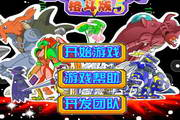 数码宝贝格斗版5LOGO