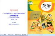 2012新版人教版pep小学英语九丁英语点读软件三年级下册 7.8