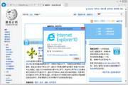 IE10 Internet Explorer For Win7 繁体中文版段首LOGO