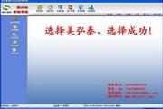 美弘泰旅行社管理系统