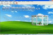 蓝科门窗设计软件