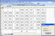 易捷座位表值日表软件