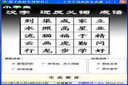 小学生学习常用汉字词组成语生成器软件