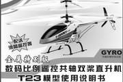美嘉欣T23遥控直升机使用说明书