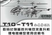 美嘉欣T11遥控直升机使用说明书