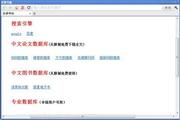 文献检索浏览器