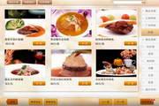 飞天电子菜谱软件 免费下载