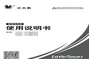 小天鹅TG90-1416MPDG洗衣机使用说明书