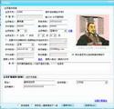 智络会员管理系统免费下载
