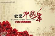 2013年春节ppt模板