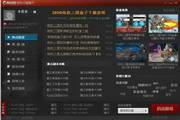 265G街机三国游戏盒子段首LOGO