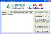 水淼·QQ标签提取器