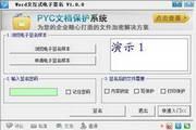 鹏宇成电子签名系统(for PDF)