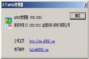 AOFAX傳真服務器服務端傳真軟件
