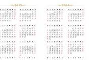 2013和2014年帶農歷的日歷矢量圖素材