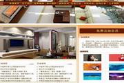帝国CMS 装饰公司网站模板