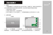 慧锐通APT-212M-IP网络连接器安装说明书