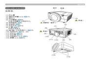 富可视IN5542c投影机说明书