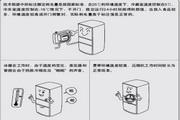 海尔冰箱BCD-278WBCS/H型说明书