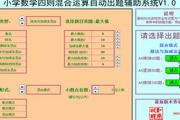 Excel版四则混合运算自动出题辅助系统