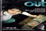 OUT電子雜志 vol.8 二手生活