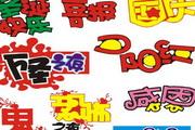 POP艺术字体设计矢量图片素材