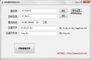 BZWB最新修改文件復制工具(挑選出增量修改文件)