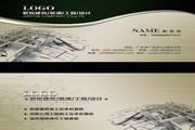 装潢建筑名片设计模板PSD