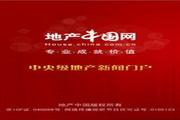 地产中国网 For AndroidLOGO