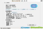 信儿论坛 for PC