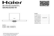 海尔CXW-200-E900T2抽油烟机使用说明书