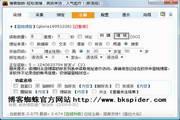 博客蜘蛛-新浪博客推广软件段首LOGO